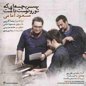 دانلود آهنگ مسعود امامی پسر بچه ای که تورو دوست داشت