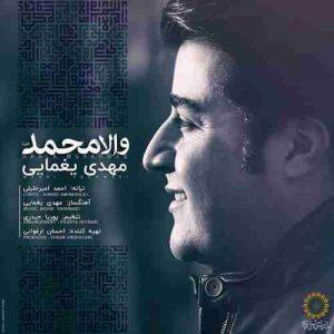دانلود آهنگمهدی یغمایی والا محمد