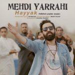 دانلود آهنگ محلی شاد عربیمهدی یراحیحیک