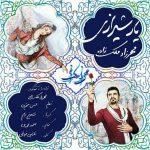 دانلود آهنگ محلی شاد شیرازیمهرزاد ملکیار شیرازی
