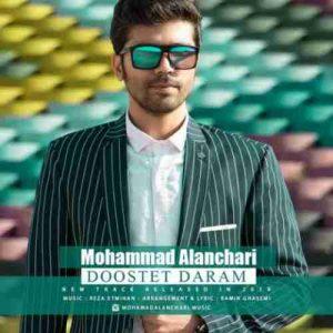 دانلود آهنگ جدید محمد النچری دوستت دارم