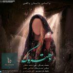 دانلود آهنگ محلی غمگین بلوچیمحمد حسین زهیدهتروک