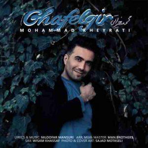 دانلود آهنگ جدید محمد خیراتی غافلگیر