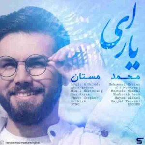 دانلود آهنگ جدید محمد مستان ای یار