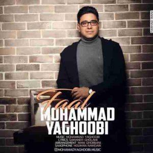 دانلود آهنگ جدید محمد یعقوبی فال