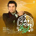 دانلود آهنگ محلی غمگین شیرازیمحمد زندوکیلیباهار شیراز