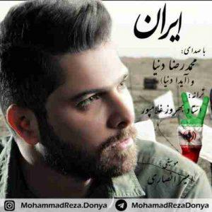 دانلود آهنگ جدید محمدرضا دنیا ایران