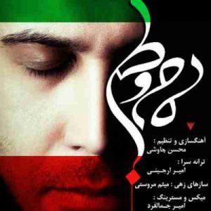 دانلود آهنگ محسن چاوشی مام وطن