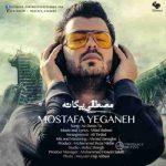 Mostafa Yeganeh Az Daste To 150x150 آهنگ های شاد مصطفی یگانه