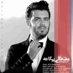 Mostafa Yeganeh Az To Baeed Bood 150x150 آهنگ های شاد مصطفی یگانه