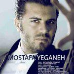 Mostafa Yeganeh Ba To Khobe Cheghad 150x150 آهنگ های شاد مصطفی یگانه