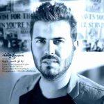 Mostafa Yeganeh Be To Hesam Khube 150x150 آهنگ های شاد مصطفی یگانه