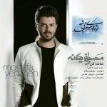Mostafa Yeganeh Tamasha Kon 150x150 آهنگ های شاد مصطفی یگانه