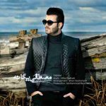 Mostafa Yeganeh Tasmim 150x150 آهنگ های شاد مصطفی یگانه