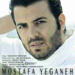 Mostafa Yeganeh Vabastat Shodam 150x150 آهنگ های شاد مصطفی یگانه