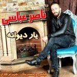 دانلود آهنگ محلی غمگینمازندرانی ناصر عباسییار دیوونه
