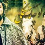 دانلود آهنگ محلی غمگین رشتیناصر مسعودیمیرزا کوچک خان