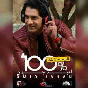 دانلود آهنگ امید جهان 100 در صد