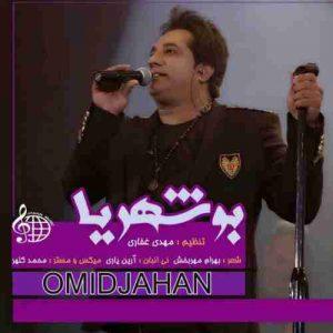 دانلود آهنگ امید جهان بوشهریا