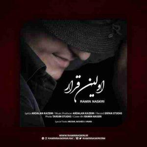 دانلود آهنگ جدید رامین ناصری اولین قرار