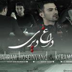 دانلود آهنگ محلی غمگین لریشهرام حسین وندداغ دیری