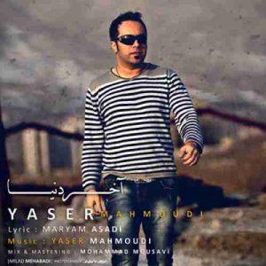 دانلود آهنگ یاسر محمودی آخر دنیا