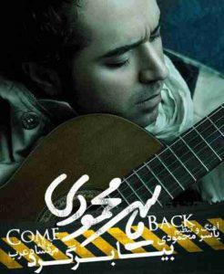 دانلود آهنگ یاسر محمودی بیا برگرد