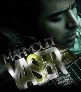 دانلود آهنگ یاسر محمودی دارم حست میکنم
