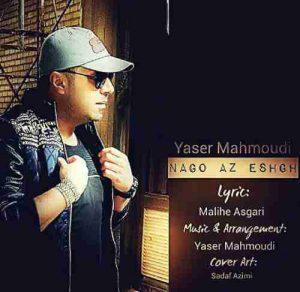 دانلود آهنگ یاسر محمودی نگو از عشق