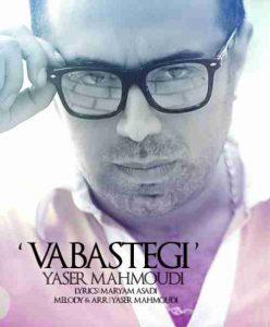 دانلود آهنگ یاسر محمودی وابستگی