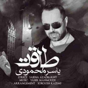 دانلود آهنگ یاسر محمودی طاقت