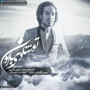 دانلود آهنگ احمد سلو تو شادی با اون