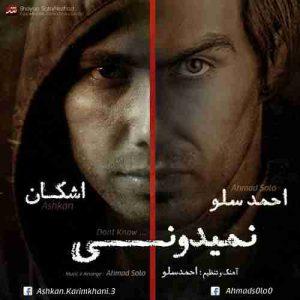 دانلود آهنگ احمد سلو و اشکان نمیدونی
