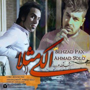 دانلود آهنگ احمد سلو و بهزاد پکس الکی مثلا