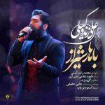 دانلود آهنگ شاد علی زند وکیلیباهار شیراز