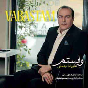 دانلود آهنگ جدید علیرضا بهمنی وابستم