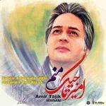 دانلود آهنگ شاد امیر تاجیکمنم