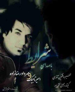 دانلود آهنگ امیر تاجیک و مهرداد رضازاده شرایط