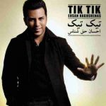 Ehsan Haghshenas Tik Tik 150x150 آهنگ های شاد احسان حق شناس