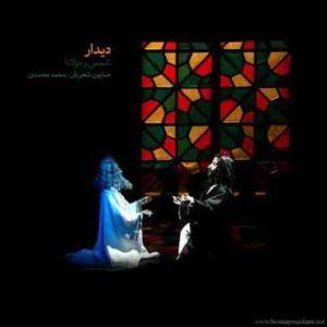 دانلود آهنگ همایون شجریان دیدار شمس و مولانا