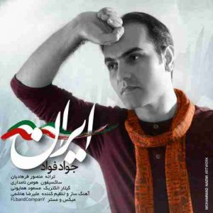 دانلود آهنگ جدید جواد فواد ایران