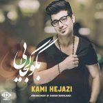 دانلود آهنگ محلی غمگین افغانیکامی حجازیبگو کجایی