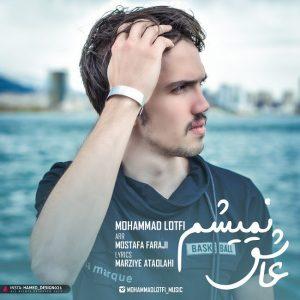 دانلود آهنگ محمد لطفی عاشق نمیشم