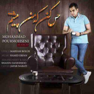 دانلود آهنگ جدید محمد پورمحسنی حس کن که من پیشتم