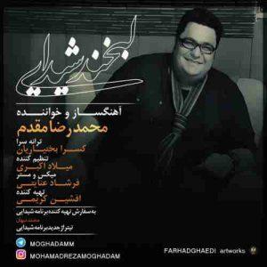 دانلود آهنگ محمدرضا مقدم لبخند شیدایی
