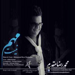 دانلود آهنگ محمدرضا مقدم مهم نیست