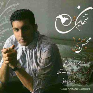 دانلود آهنگ محسن بهمنی منو تنهایی