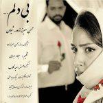 دانلود آهنگ محلی غمگین کرمانجیمحسن میرزادهبی دلم