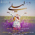 دانلود آهنگ محلی شاد کرمانجیمحسن میرزادهلیلی