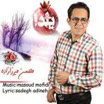 دانلود آهنگ محلی شاد کرمانجیمحسن میرزاده یلدا